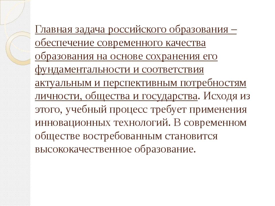 Главная задача российского образования – обеспечение современного качества об...