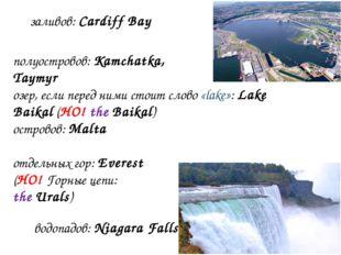 заливов: Cardiff Bay полуостровов: Kamchatka, Taymyr озер, если перед ними с