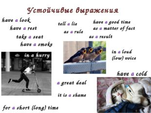 Устойчивые выражения have a look in a loud (low) voice have a good time as a