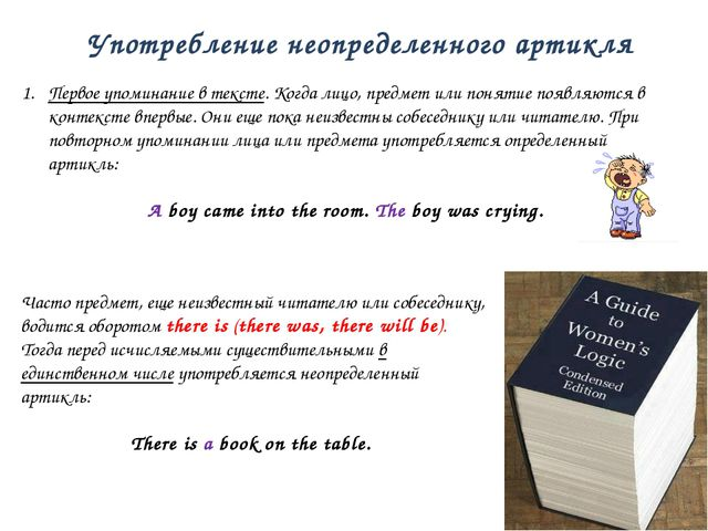 Первое упоминание в тексте. Когда лицо, предмет или понятие появляются в конт...