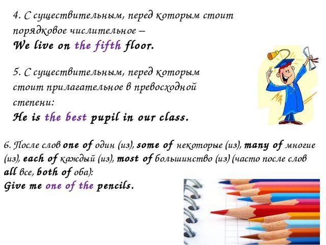 4. С существительным, перед которым стоит порядковое числительное – We live o...