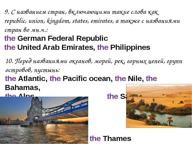 9. С названием стран, включающими такие слова как republic, union, kingdom, s...