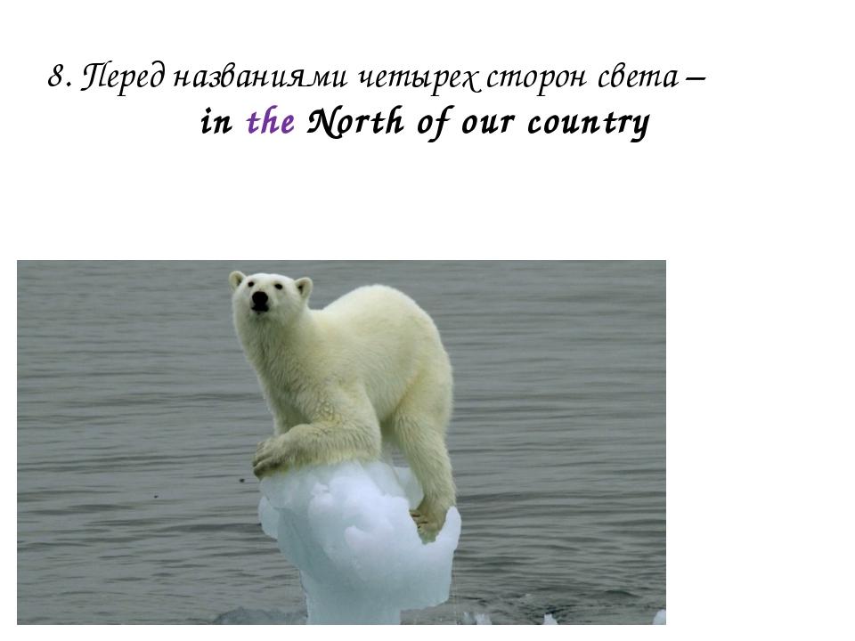 8. Перед названиями четырех сторон света – in the North of our country