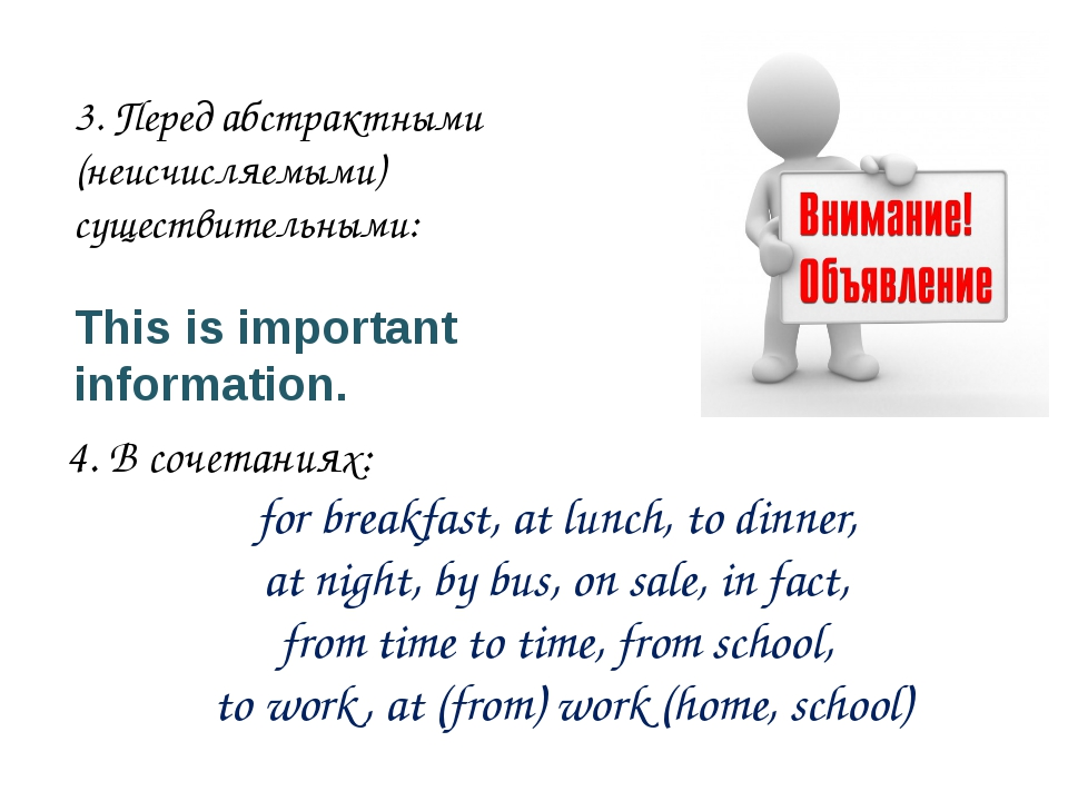 4. В сочетаниях: for breakfast, at lunch, to dinner, at night, by bus, on sal...