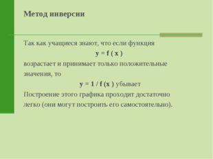 Метод инверсии Так как учащиеся знают, что если функция y = f ( x ) возрастае
