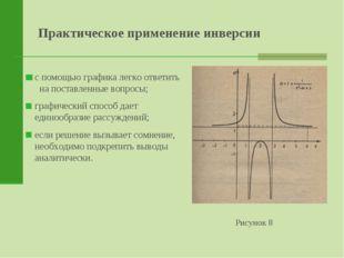 Практическое применение инверсии Рисунок 8 с помощью графика легко ответить н