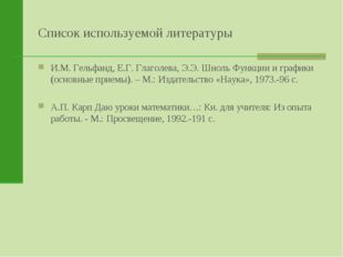 Список используемой литературы И.М. Гельфанд, Е.Г. Глаголева, Э.Э. Шноль Функ