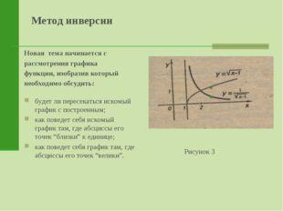 Метод инверсии Новая тема начинается с рассмотрения графика функции, изобрази