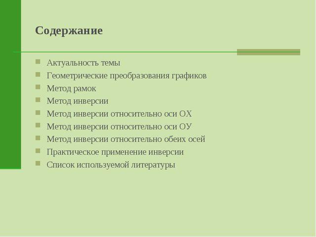 Содержание Актуальность темы Геометрические преобразования графиков Метод рам...