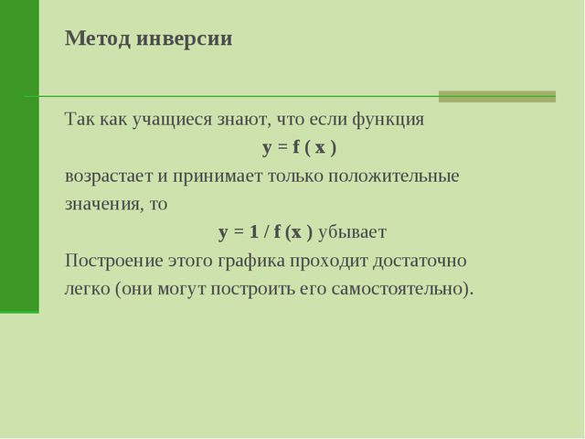 Метод инверсии Так как учащиеся знают, что если функция y = f ( x ) возрастае...