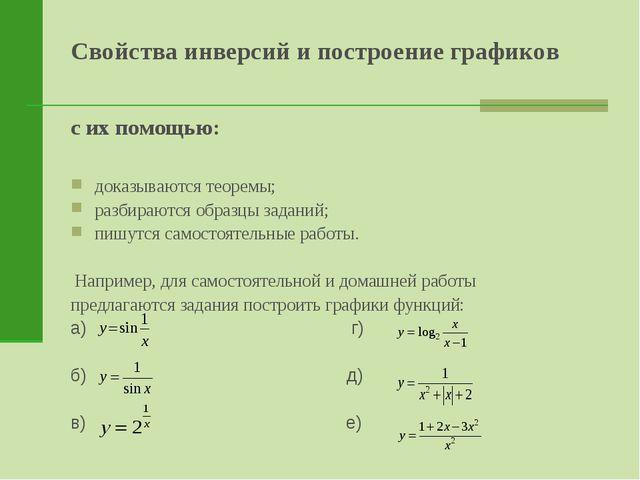 Свойства инверсий и построение графиков с их помощью: доказываются теоремы; р...