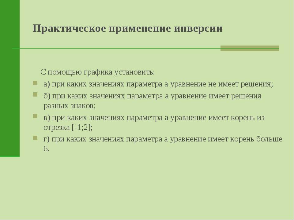 Практическое применение инверсии С помощью графика установить: а) при каких з...