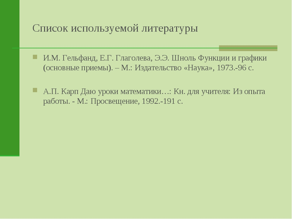 Список используемой литературы И.М. Гельфанд, Е.Г. Глаголева, Э.Э. Шноль Функ...