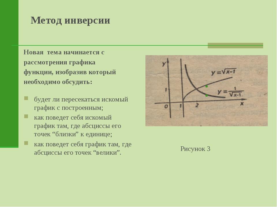 Метод инверсии Новая тема начинается с рассмотрения графика функции, изобрази...