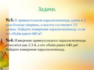 Задачи. №5. Сумма двух третей неизвестного числа и его половины на 7 больше с