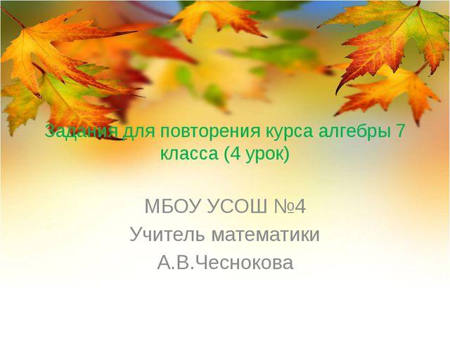 Задания для повторения курса алгебры 7 класса (4 урок) МБОУ УСОШ №4 Учитель м...