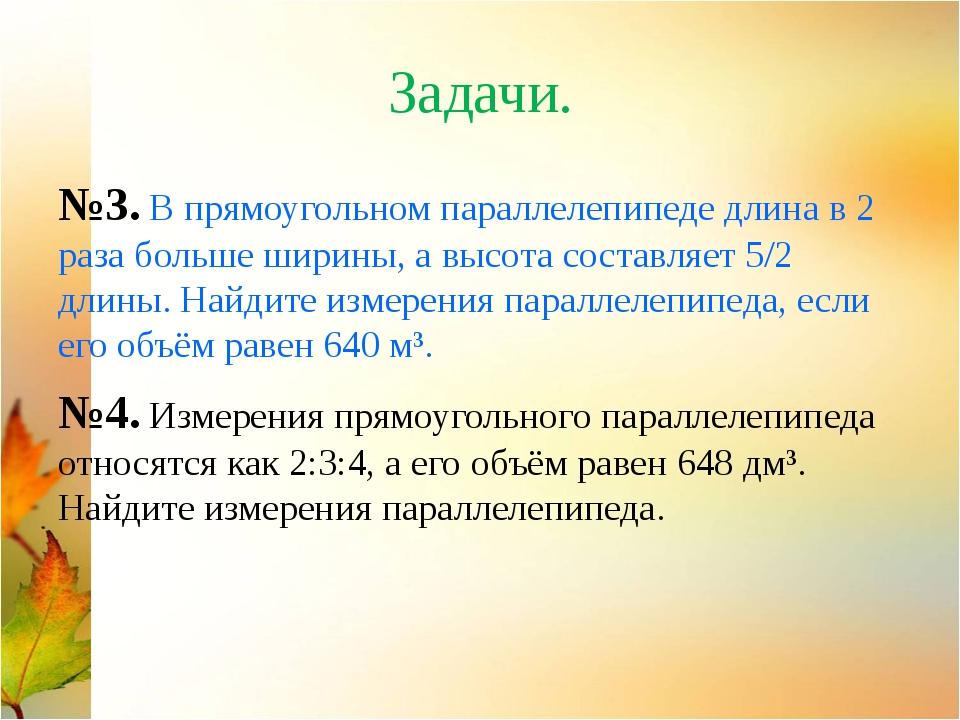 Задачи. №5. Сумма двух третей неизвестного числа и его половины на 7 больше с...