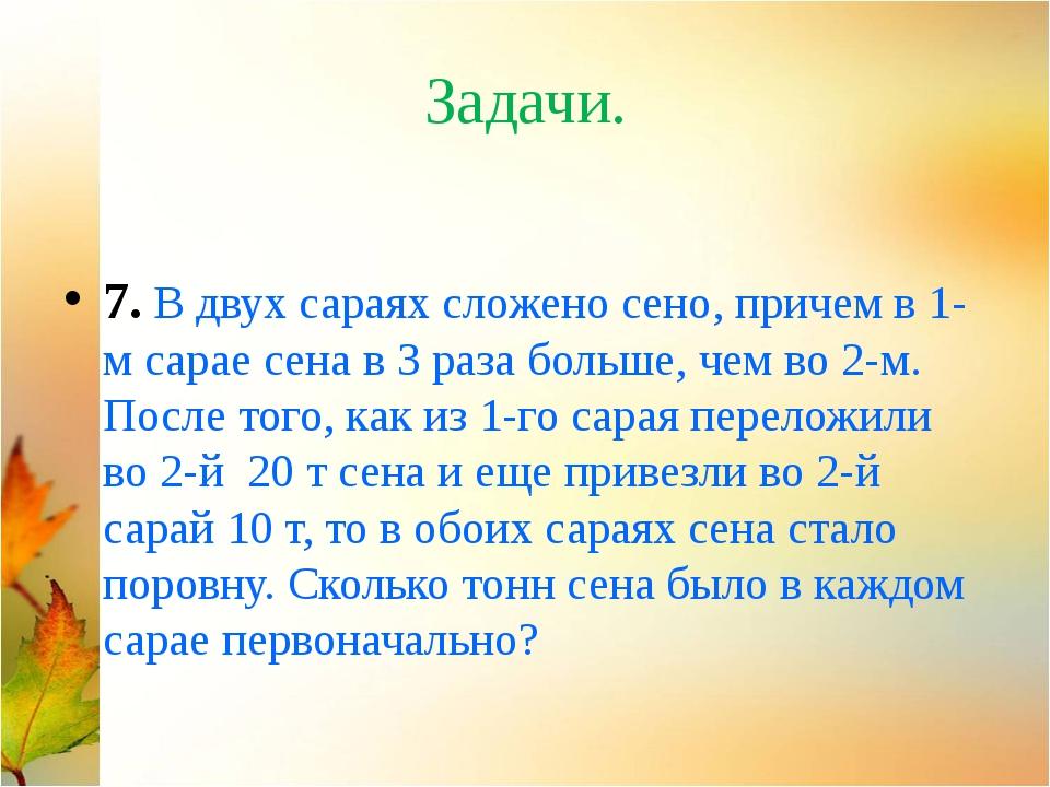 Задачи. №8. На 1-м участке было в 5 раз больше кустов смородины, чем на 2-м....