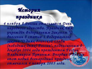 История праздника 4 ноября в России отмечается День народного единства. Празд