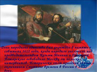 День народного единства был учреждён в память о событиях 1612 года, когда нар