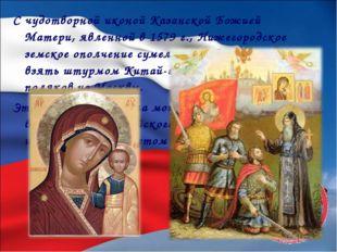С чудотворной иконой Казанской Божией Матери, явленной в 1579 г., Нижегородск