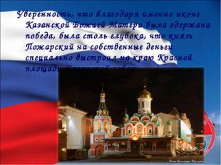 Уверенность, что благодаря именно иконе Казанской Божией Матери была одержана