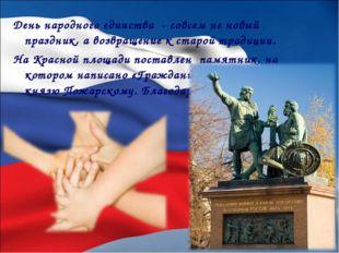 День народного единства - совсем не новый праздник, а возвращение к старой тр