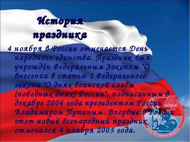 История праздника 4 ноября в России отмечается День народного единства. Празд...