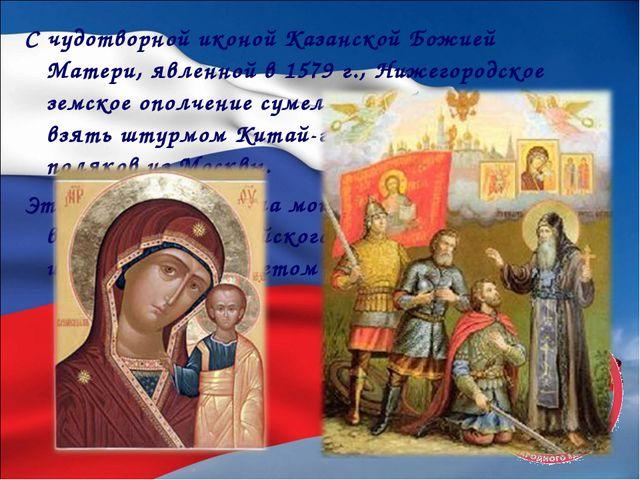 С чудотворной иконой Казанской Божией Матери, явленной в 1579 г., Нижегородск...