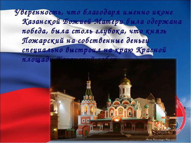 Уверенность, что благодаря именно иконе Казанской Божией Матери была одержана...