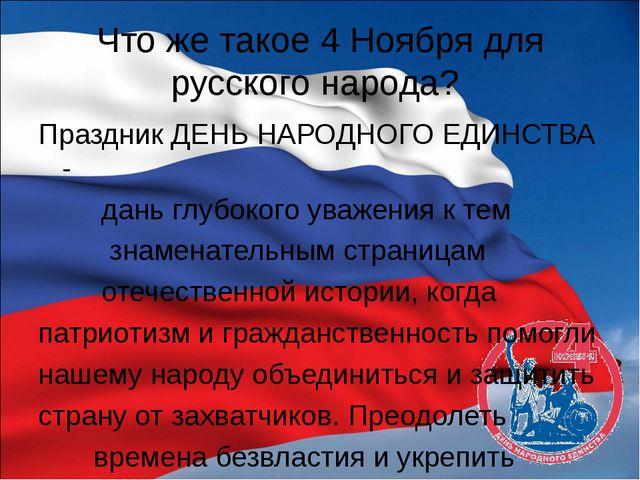 Что же такое 4 Ноября для русского народа? Праздник ДЕНЬ НАРОДНОГО ЕДИНСТВА -...