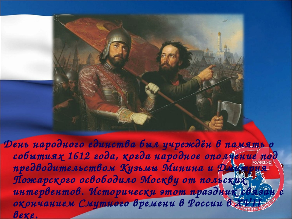 День народного единства был учреждён в память о событиях 1612 года, когда нар...