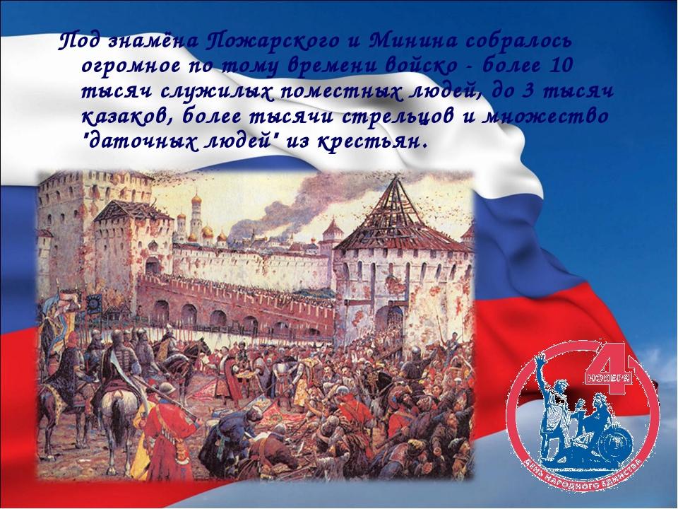 Под знамёнаПожарского и Минина собралось огромное по тому времени войско - б...