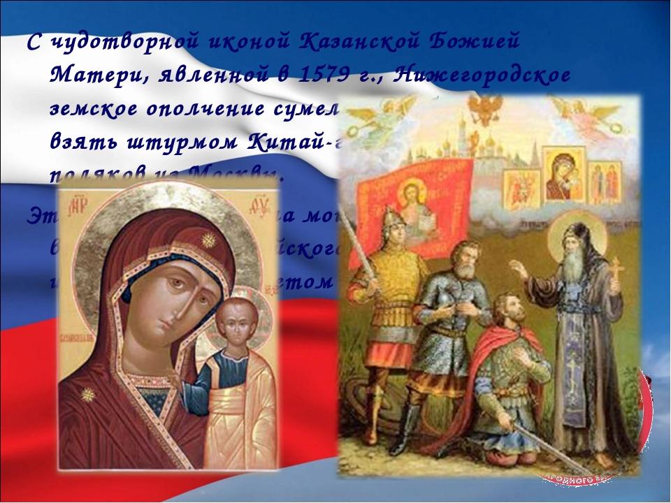 Открытки с днем единства и божьей матери, открытка