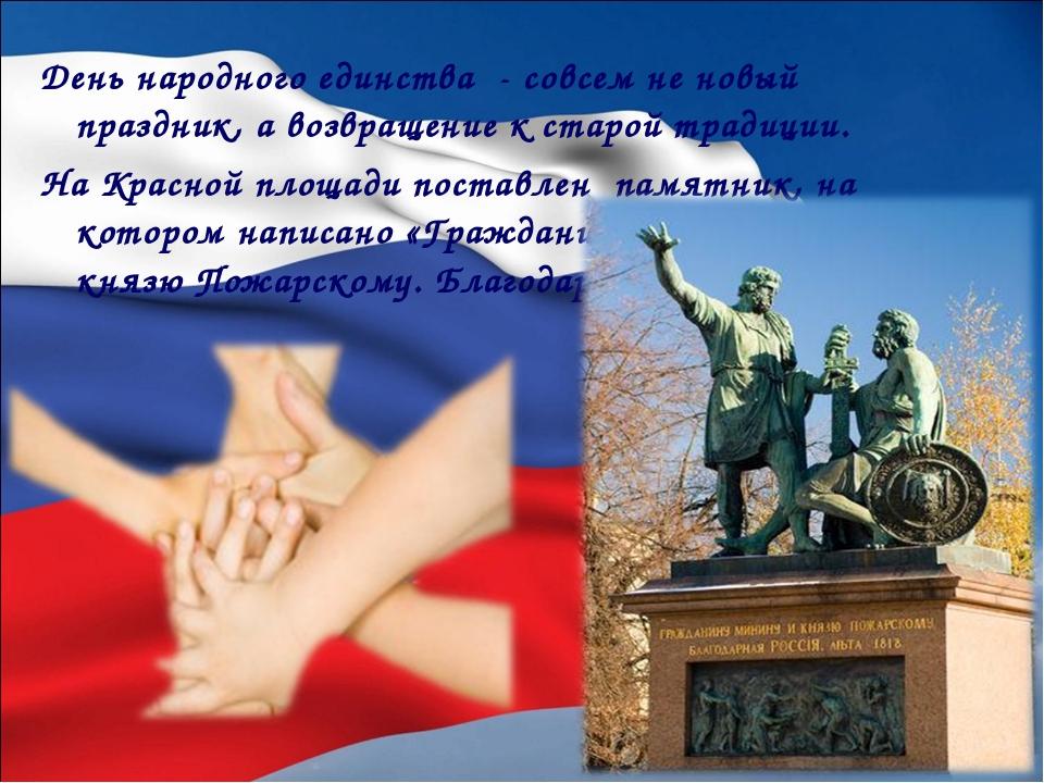 День народного единства - совсем не новый праздник, а возвращение к старой тр...