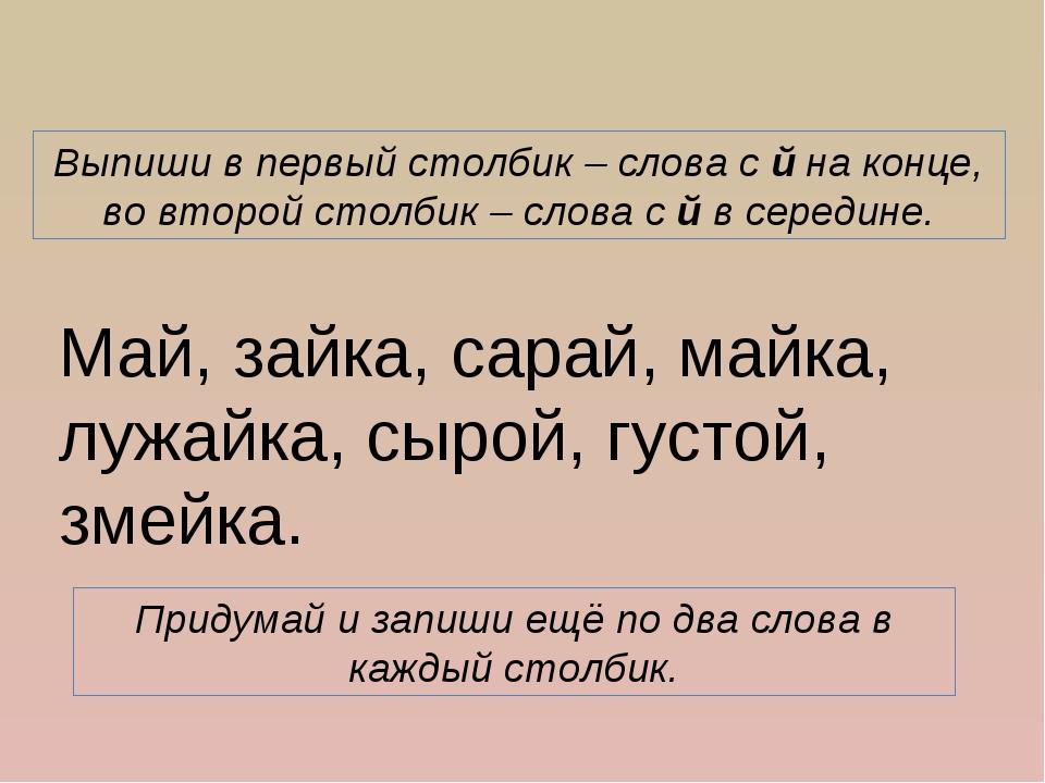 Выпиши в первый столбик – слова с й на конце, во второй столбик – слова с й в...