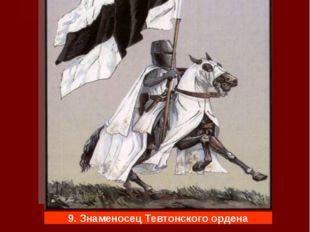 На знаменосцев возлагалась почётная и опасная миссия: носить знамя, беречь ег