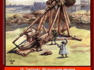 При штурме крепостей орденские немцы использовали отряды стрелков (лучников и