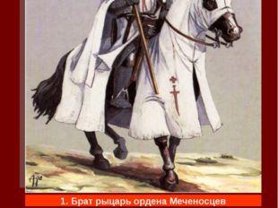 Орден Меченосцев часто неверно называют Ливонским. Члены Ордена подразделялис