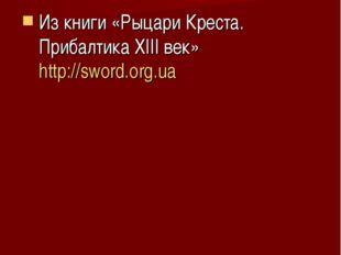 Использован материал Из книги «Рыцари Креста. Прибалтика XIII век» http://swo