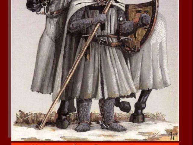 Служащие братья Тевтонского Ордена, как и других военно-монашеских Орденов, я...