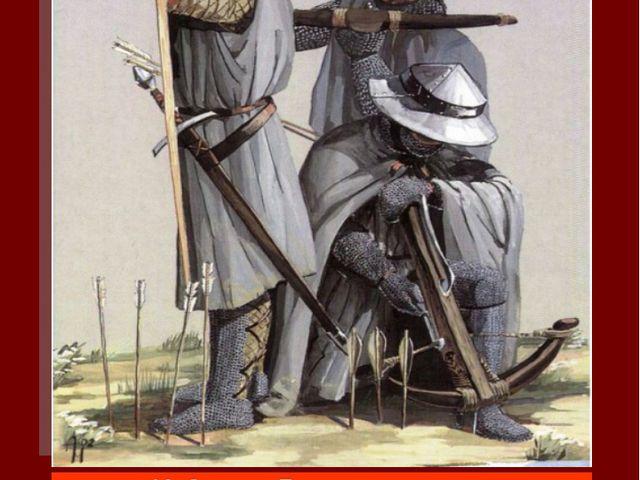 Стрелки, лучники и арбалетчики являли собой в то время достаточно грозную сил...