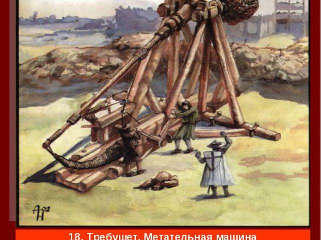 При штурме крепостей орденские немцы использовали отряды стрелков (лучников и...