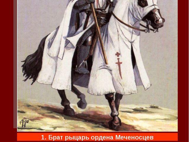 Орден Меченосцев часто неверно называют Ливонским. Члены Ордена подразделялис...