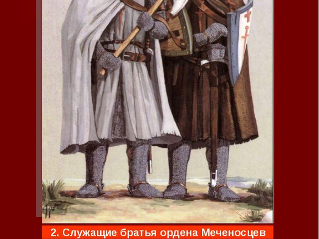 К служащим братьям причислялись выходцы из незнатных слоев населения. Они, ка...