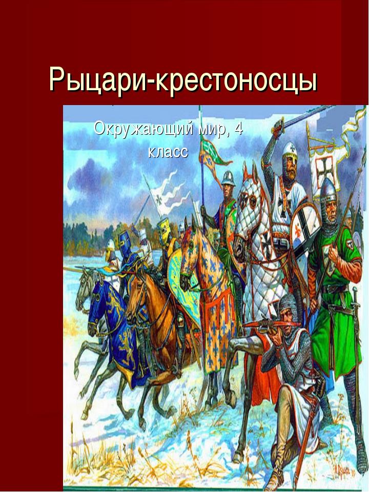 Рыцари-крестоносцы Окружающий мир, 4 класс