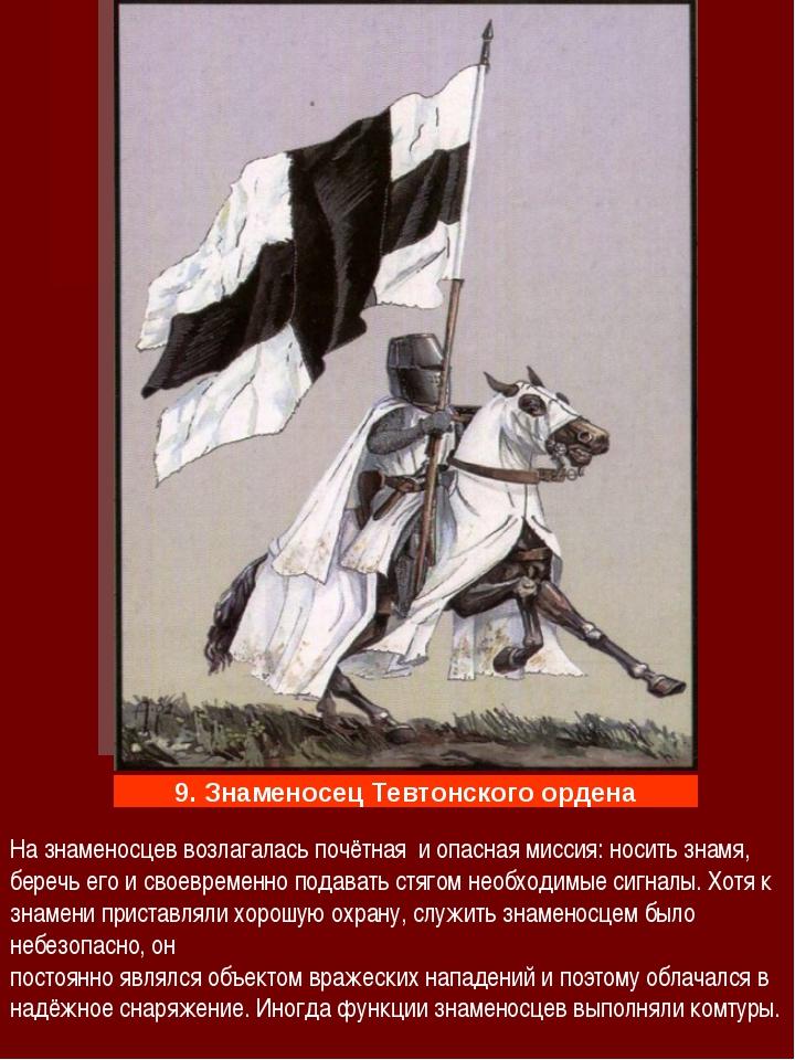На знаменосцев возлагалась почётная и опасная миссия: носить знамя, беречь ег...