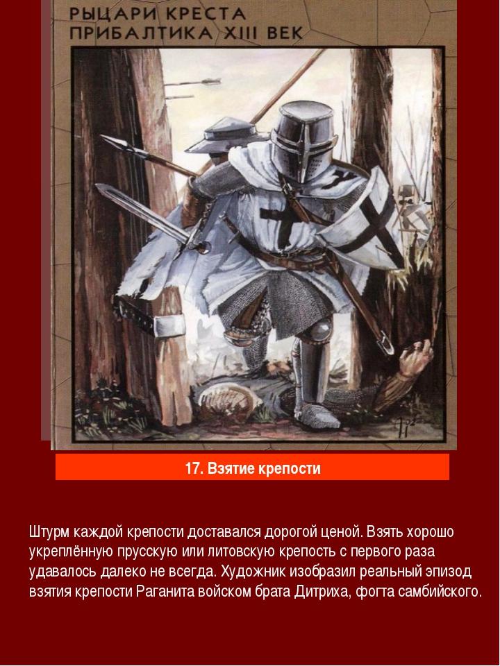 17. Взятие крепости Штурм каждой крепости доставался дорогой ценой. Взять хор...
