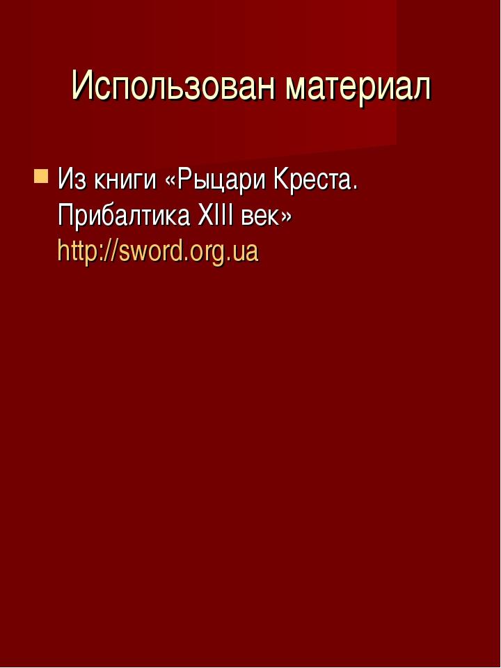 Использован материал Из книги «Рыцари Креста. Прибалтика XIII век» http://swo...