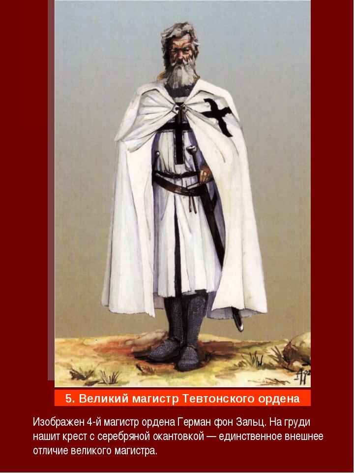 Изображен 4-й магистр ордена Герман фон Зальц. На груди нашит крест с серебря...